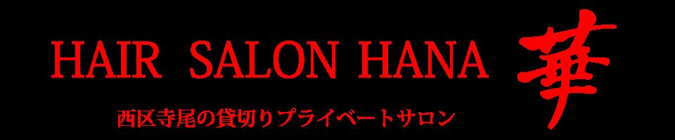 【公式】ヘアーサロン華(HANA・はな)
